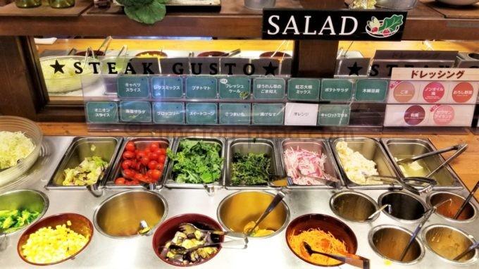 ステーキガストのサラダ