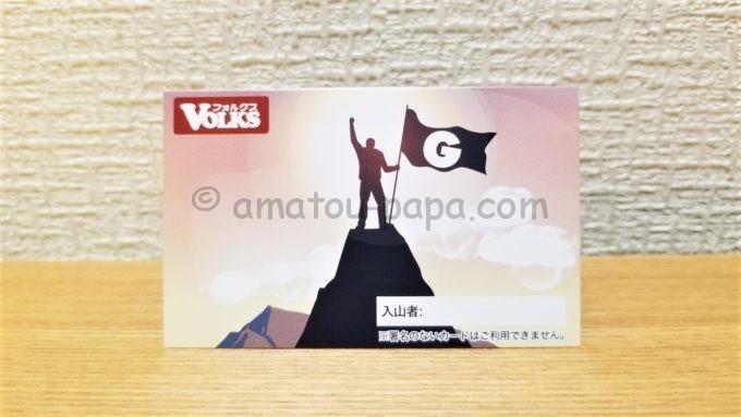 フォルクスのG(グラム)カード