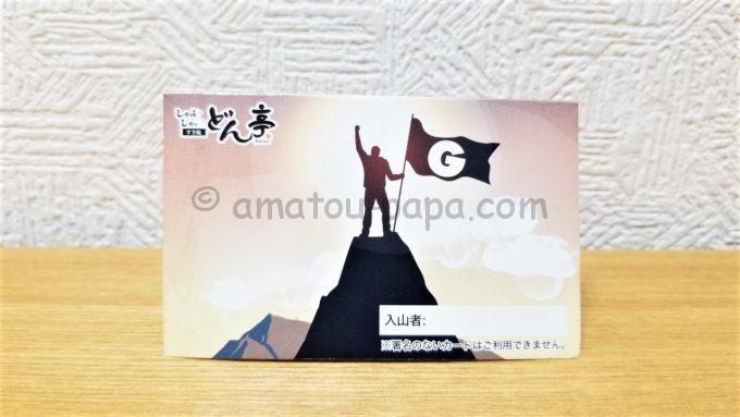 どん亭のG(グラム)カード