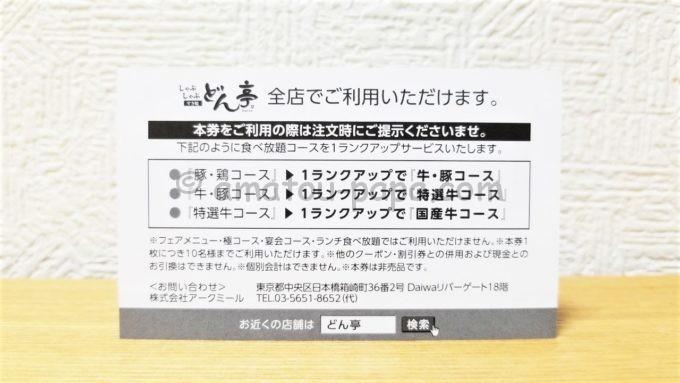 どん亭の1ランクアップ無料券(裏面)