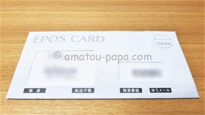 エポスカード(EPOS CARD)が届いた時の封筒