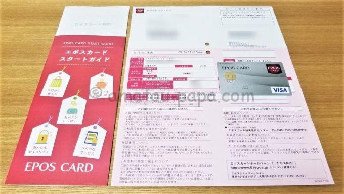 エポスカード(EPOS CARD)が届いた時の一式