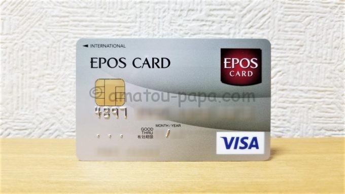 エポスカード(EPOS CARD)シルバー