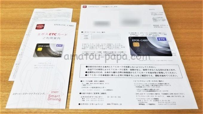 エポスETCカード(EPOS ETC CARD)が届いた時の一式
