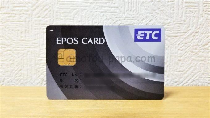 エポスETCカード(EPOS ETC CARD)