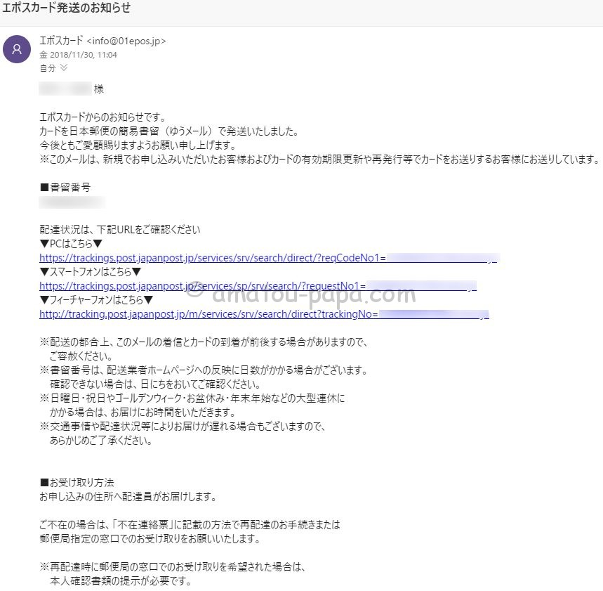 「エポスカード発送のお知らせ」メール
