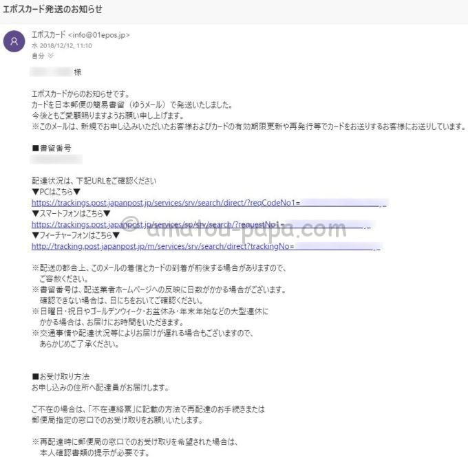 「エポスカード発送のお知らせ(エポスETCカード)」メール