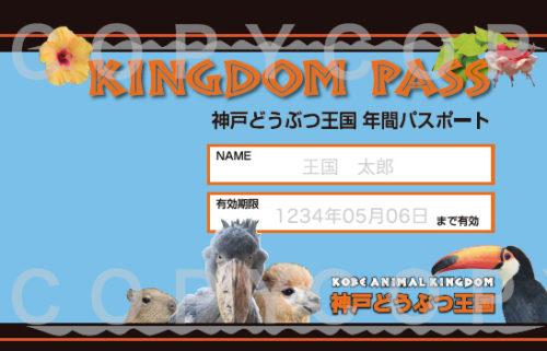 神戸どうぶつ王国の年間パスポート「KINGDOM PASS」