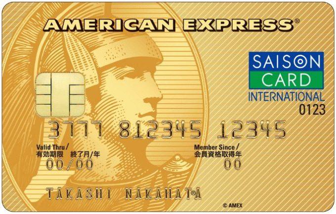 セゾンゴールド・ アメリカン・エキスプレス・カード(セゾンゴールド・アメックス)