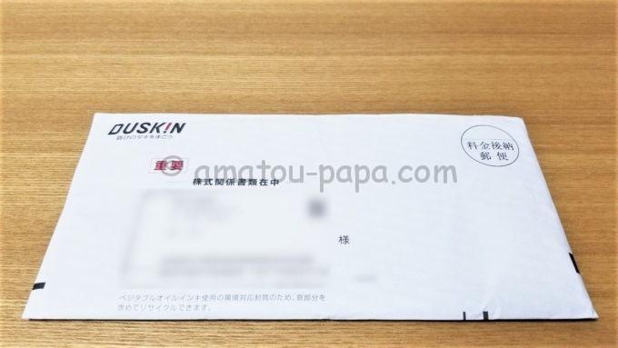 株式会社ダスキンの株主優待が届いた時の封筒