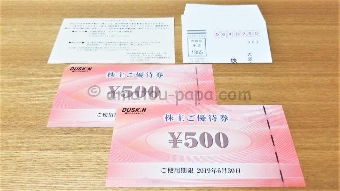株式会社ダスキンの株主ご優待券(1,000円分)