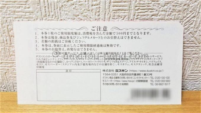 株式会社ダスキンの株主ご優待券(裏面)
