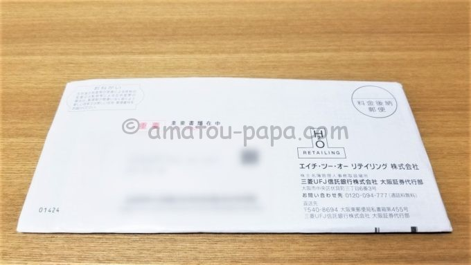 エイチ・ツー・オー リテイリング株式会社の株主優待が届いた時の封筒