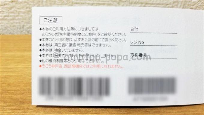 エイチ・ツー・オー リテイリング株式会社の株主ご優待券(裏面)