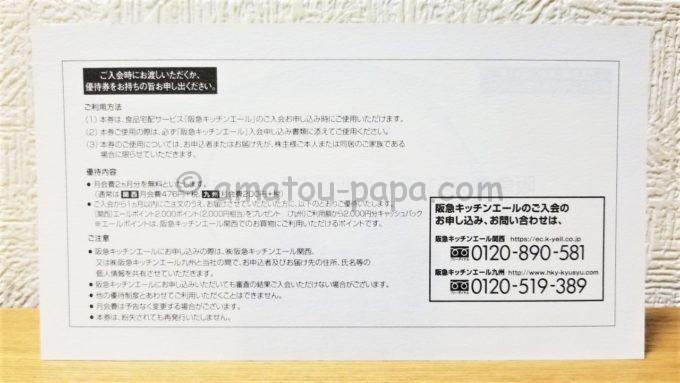 エイチ・ツー・オー リテイリング株式会社の阪急キッチンエール新規ご入会株主優待券(裏面)