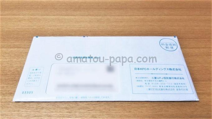 日本KFCホールディングス株式会社の株主優待が届いた時の封筒