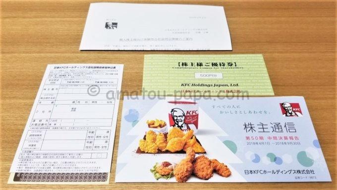 日本KFCホールディングス株式会社の会社説明会参加申込書、株主優待券、株主通信