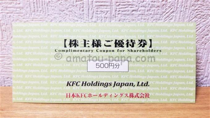 日本KFCホールディングス株式会社の株主優待券の表紙