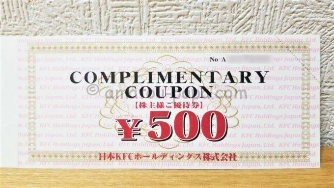 日本KFCホールディングス株式会社の株主優待券