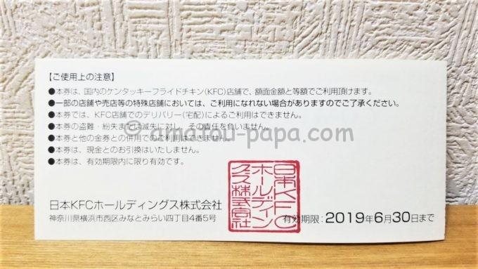 日本KFCホールディングス株式会社の株主優待券(裏面)