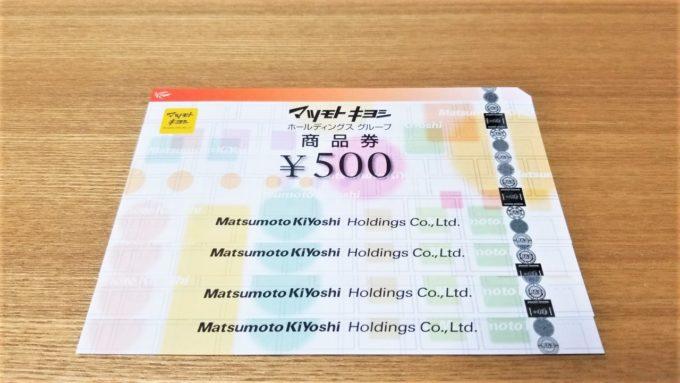 株式会社マツモトキヨシホールディングスの株主優待商品券(2,000円分)