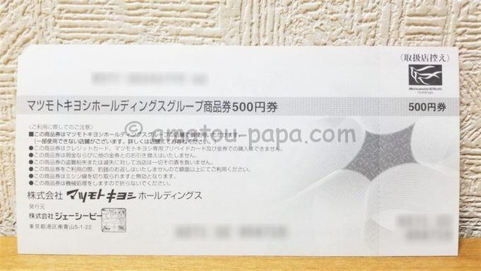 株式会社マツモトキヨシホールディングスの株主優待商品券(裏面)