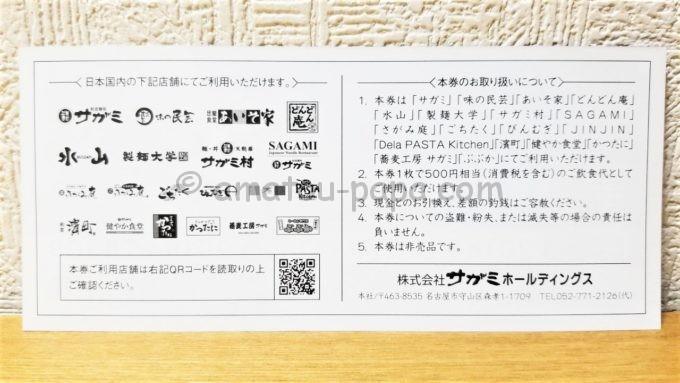 株式会社サガミホールディングスの株主様御優待券(裏面)
