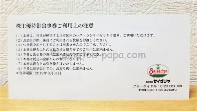サイゼリヤの株主優待御食事券(裏面)