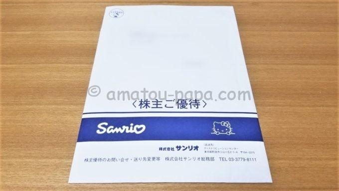 株式会社サンリオの株主優待が届いた時の封筒
