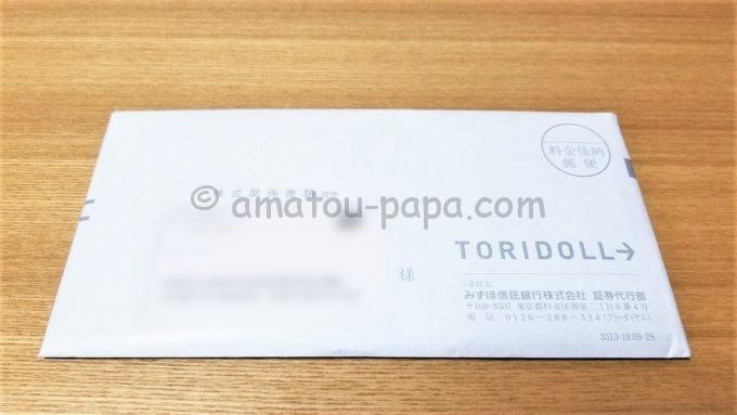 株式会社トリドールホールディングスの株主優待が届いた時の封筒