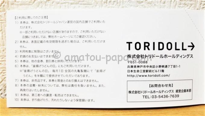 株式会社トリドールホールディングスの株主優待券(裏面)