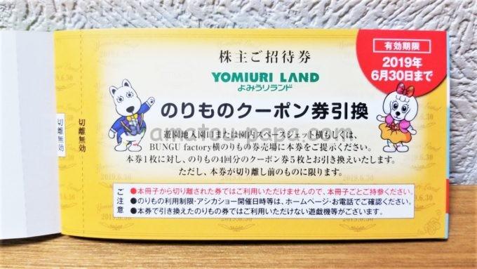 株式会社よみうりランドの株主ご招待券(のりものクーポン券引換)