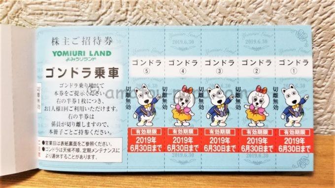 株式会社よみうりランドの株主ご招待券(ゴンドラ乗車)