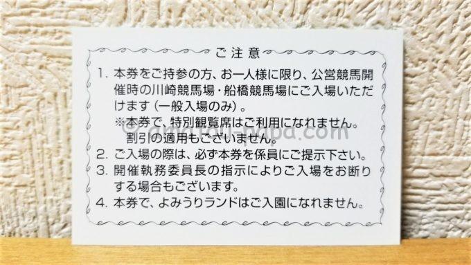 株式会社よみうりランドの株主入場パス(裏面)