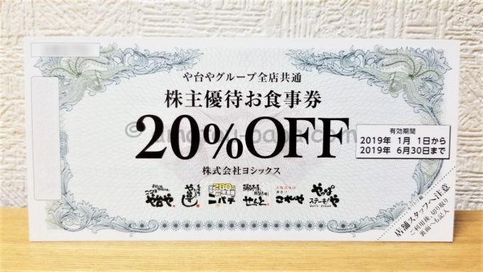 株式会社ヨシックスの株主優待お食事券20%OFF
