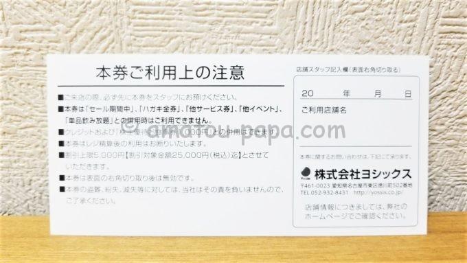 株式会社ヨシックスの株主優待お食事券20%OFF(裏面)