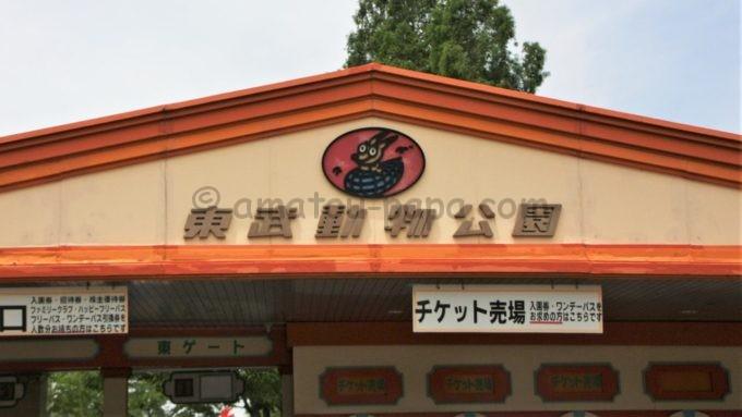 東武動物公園の入口