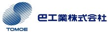 巴工業株式会社のロゴ