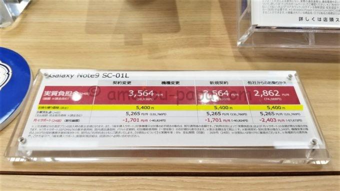 ドコモ直営店のGalaxy Note9 SC-01Lの値段