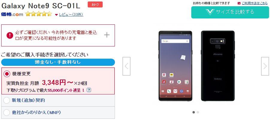 ドコモオンラインショップのGalaxy Note9 SC-01Lの値段