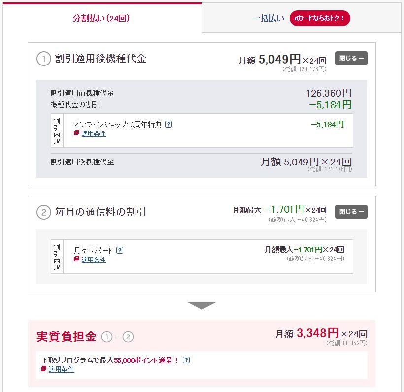 ドコモオンラインショップのGalaxy Note9 SC-01Lの値段(詳細)