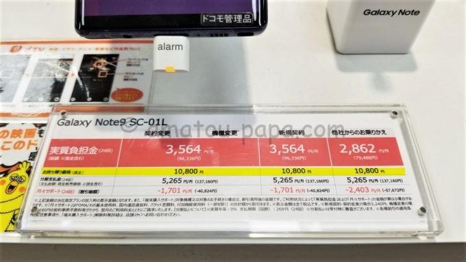 ドコモショップのGalaxy Note9 SC-01Lの値段