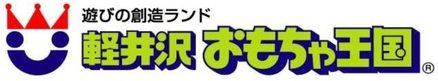 軽井沢おもちゃ王国のロゴ