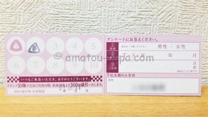 家族亭のスタンプカード(押印面)