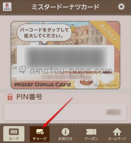 ミスタードーナツカードのクレジットチャージ手順01