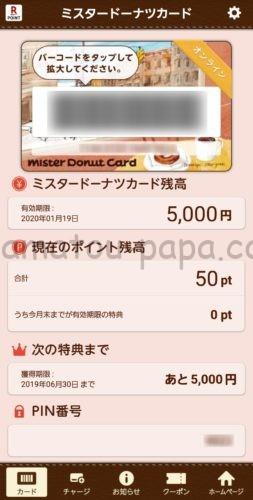 ミスタードーナツカードのクレジットチャージの結果02