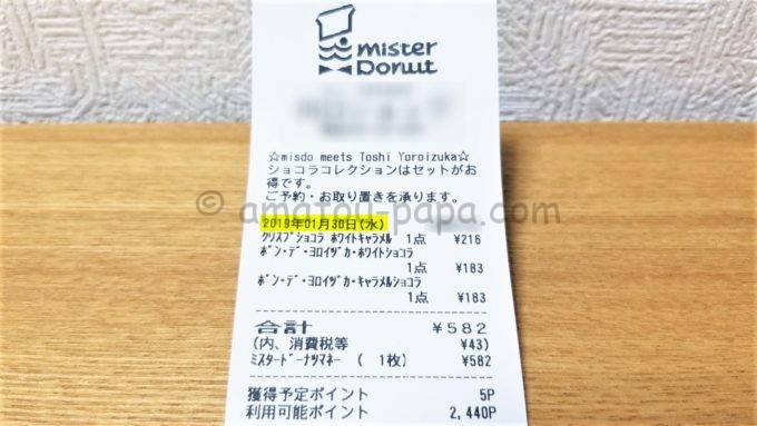 ミスタードーナツカードを0のつく日(お客様感謝デー!)に使ったのに10%還元されなかった時のレシート