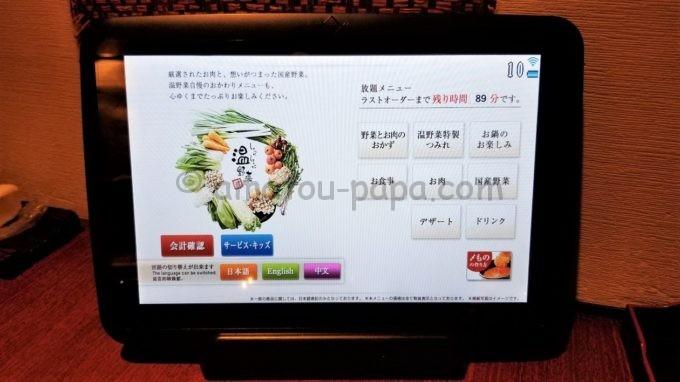 温野菜の注文タブレット