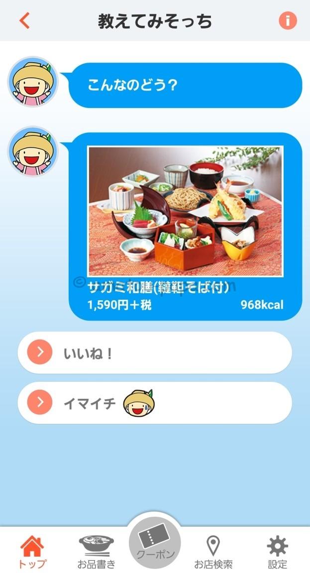 和食麺処サガミのアプリの「教えてみそっち」