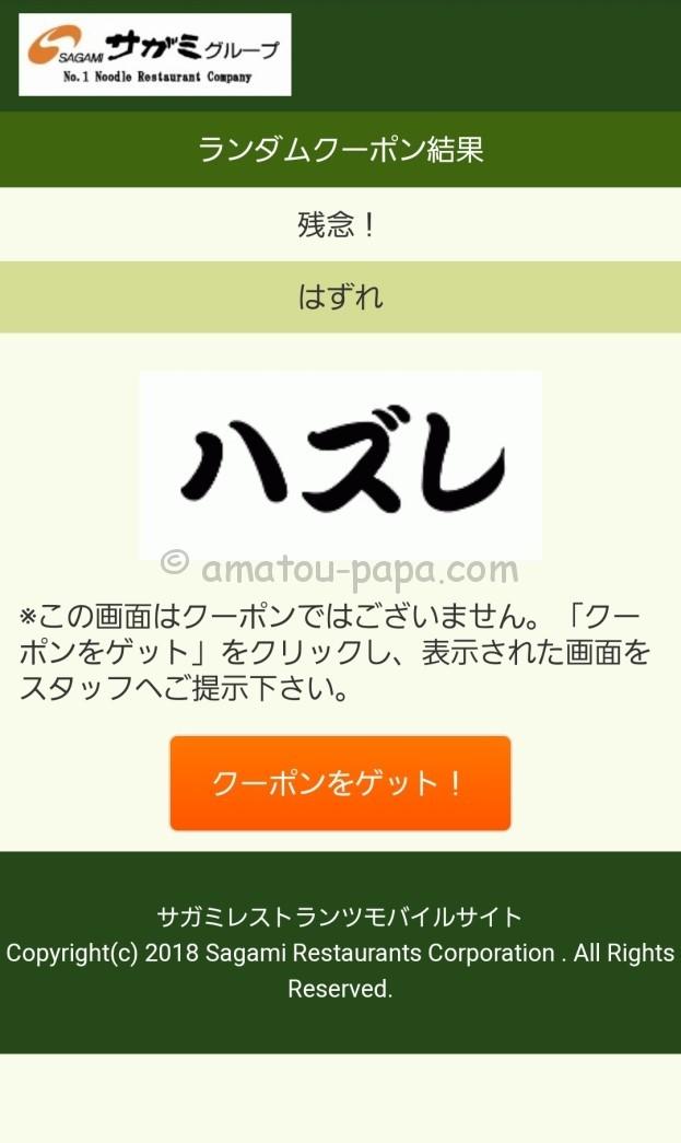 和食麺処サガミのモバイル会員のおみくじ結果「ハズレ」